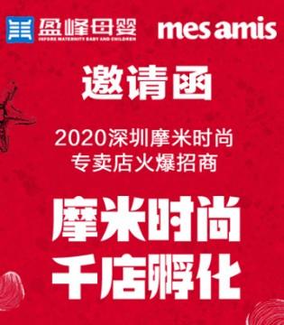 """蒙蒙摩米""""千店孵化"""" 2020新品发布暨招商会即将开启"""