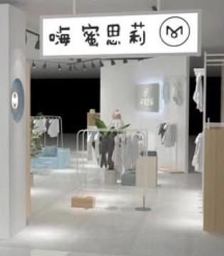 嗨蜜思莉嘉兴天虹广场店将于5月份开业