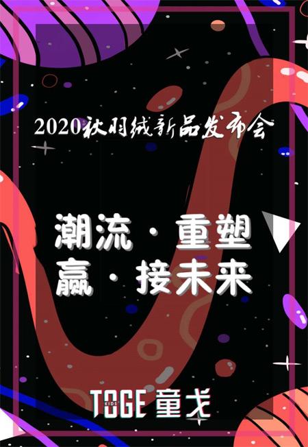 潮流・重塑 �A接未�� 童戈2020秋&羽�q新品�l布��