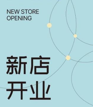 新店开业 苏格马可强势入驻杭州临平银泰百货