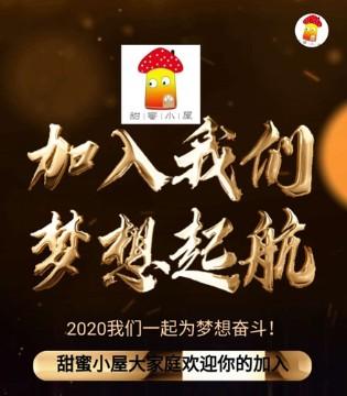 热烈祝贺四川中江李总加入首系SHOUXI 2020等你同行!