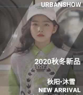 秋阳・沐雪 城秀秋冬新品发布会邀您共聚!