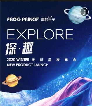 """青蛙王子2020冬&新年新品订货会 一起""""趣""""探险!"""