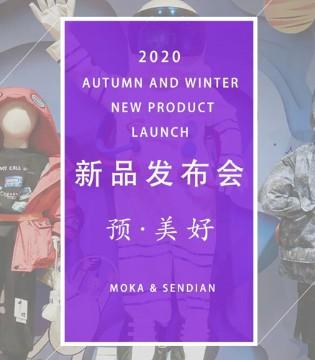 LMXZ 2020秋冬新品发布会圆满收官!