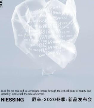 NIESSING尼辛2020冬季新品发布会 诚邀您的莅临
