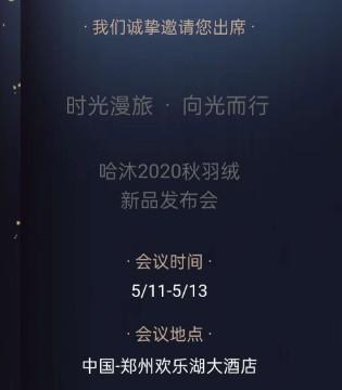 哈沐2020秋羽绒新品发布会 与您一起开启未来