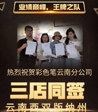 热烈祝贺彩色笔云南分公司三店同签