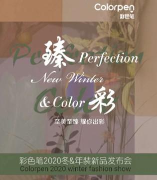 彩色笔2020冬&年装新品发布会 至美至臻 耀你出彩