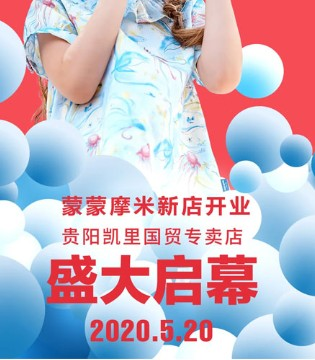 蒙蒙摩米贵州省贵阳凯里国贸购物中心店即将开业啦