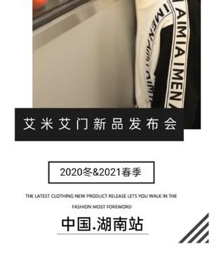 艾米艾门2020冬&2021春季订货会湖南站预告 诚邀莅临