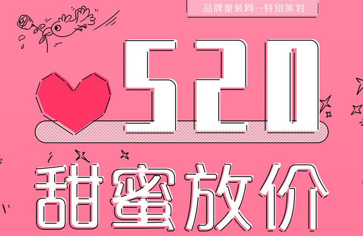 520甜蜜放价  全新定义潮童时尚
