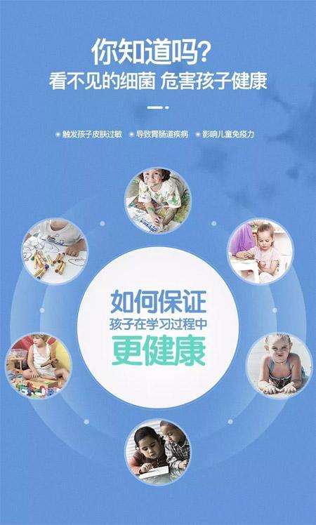 享学 抗菌防护 给孩子创造一个干净卫生的学习环境