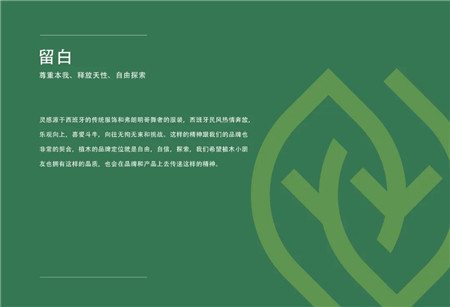 植木童装跨界合作 国际时装周秀场款曝光