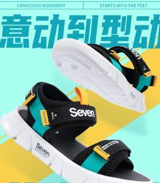 七波辉夏季凉鞋系列 少年型动力 从脚开始