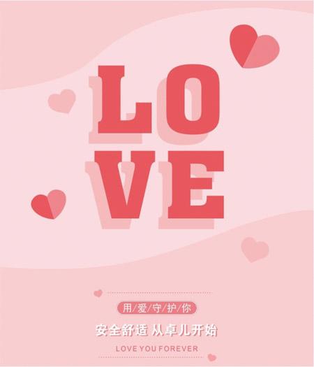 卓儿婴幼服饰 520 LOVE YOU FOREVER!