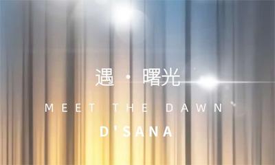 蒂萨纳D'sana2020秋冬新品订货会即将举办