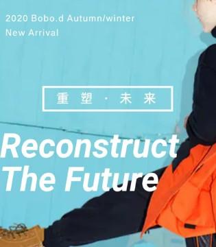 波波龙2020秋冬新品发布会即将举办 重塑未来
