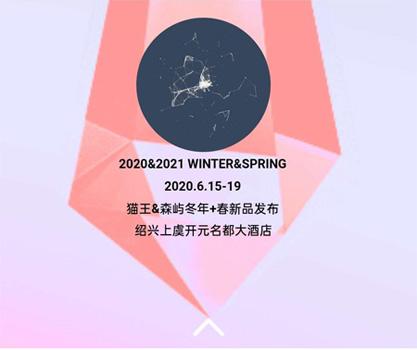 猫王&森屿冬年+春新品发布会暨订货会即将举办