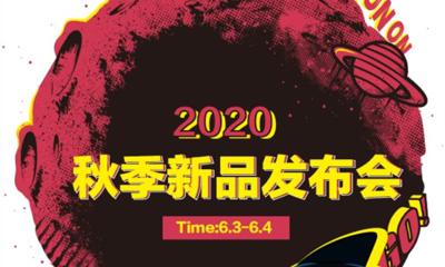 不惧逆势携手前行 贝甜2020秋季新品发布会暨订货会!