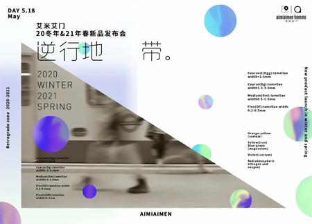 艾米艾门2020冬年&2021春季订货(陕西站)圆满收官!