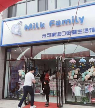 恭贺Milk Family河北唐山遵化新店开业!