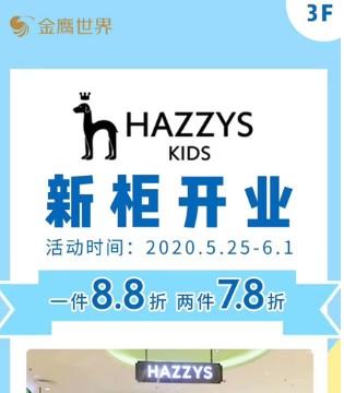 恭贺HAZZYS哈吉斯童装金鹰世界店顺利开业