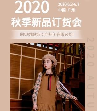 """共襄盛举 思贝秀""""花漾·穗秋""""2020秋季新品订货会预告"""