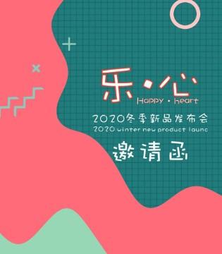 乐・心 啾比乐2020冬季新品发布会即将上演!