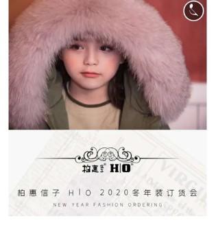 柏惠信子&H|O 2020冬年装订货会  更多精彩 一起期待