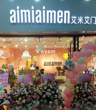 恭贺艾米艾门江苏盐城第四代新形象专卖店正式开业