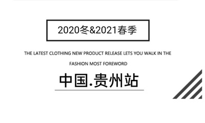 艾米艾门2020冬&2021春季订货会贵州站预告
