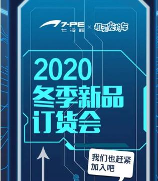 七波辉2020冬季新品订货会即将开启 诚邀莅临
