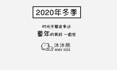 沐沐熊2020冬季新品发布会即将举办 诚邀您的参加