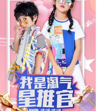 淘气贝贝61欢乐公式=辣妈+萌娃+淘气
