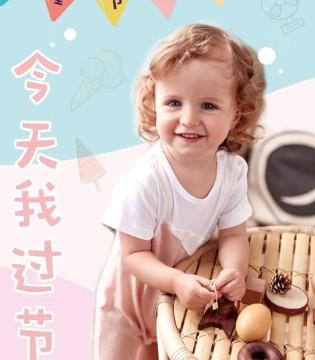 Yzs婴之舒婴童服饰 六一儿童节快乐