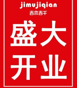 吉木吉千周口店六一顺利开业 这个儿童节与你一起过