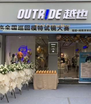 恭贺闽南漳浦OUTRIDE・越也专卖店盛大开业