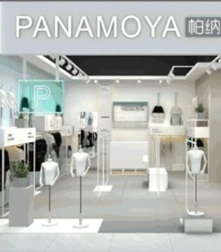 PANAMOYA 长沙万家丽店6月1号新潮开业!