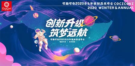 可趣可奇邀您游黄山 赏2020冬&年装新品