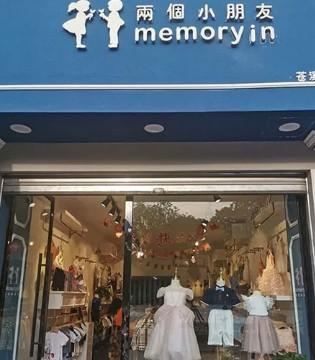 MEMORY IN 荣耀揭幕12家品牌专卖店