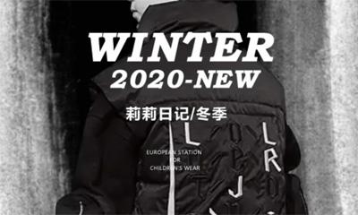 莉莉日记2020冬季订货会 诚邀莅临