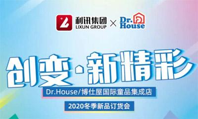 创变我来 童耀精彩 Dr.House博仕屋 2020冬新品订货会