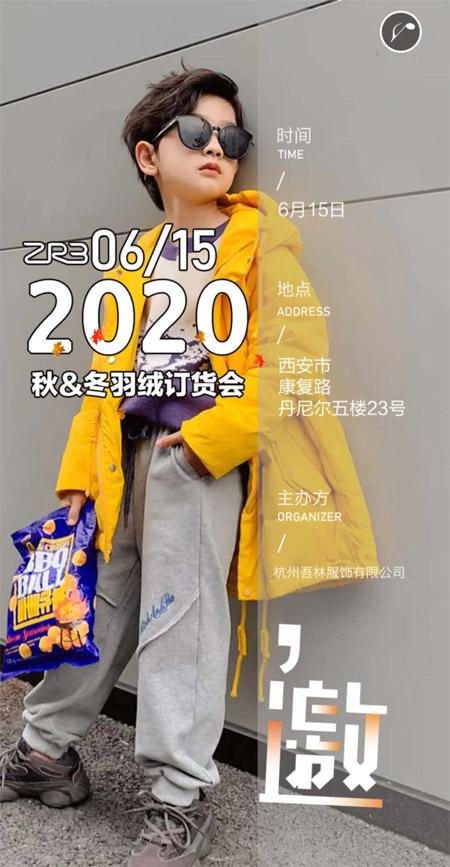 武林兵团2020秋&冬羽绒订货会即将举办 诚邀您的莅临
