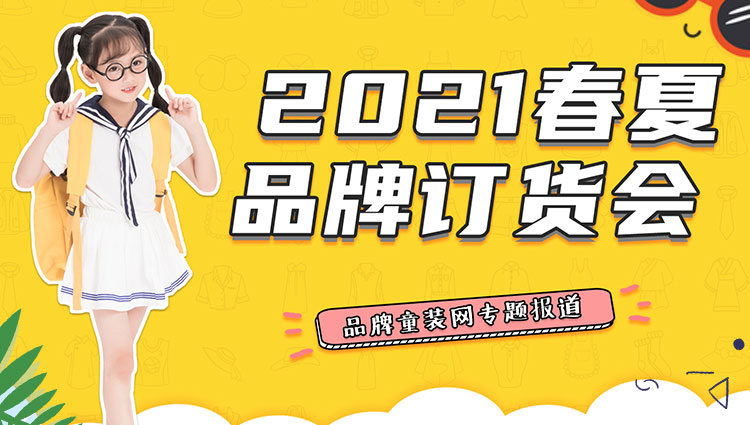 2021春夏龙8品牌订货会