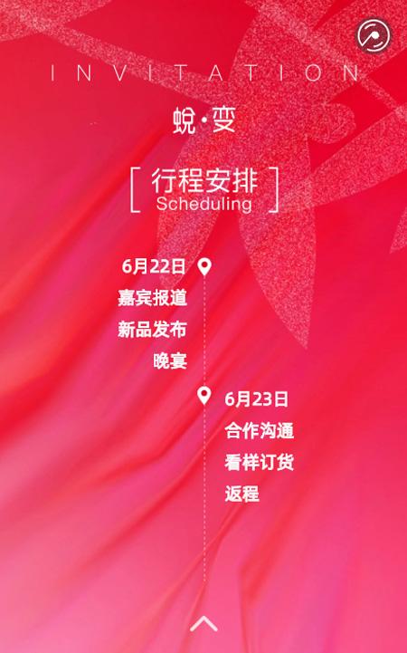 红蜻蜓2020秋冬品牌发布会暨招商会即将举办 诚邀莅临