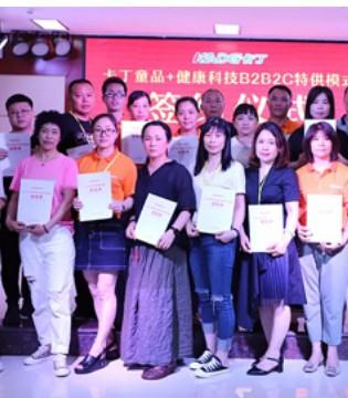 喜讯:全国20多家卡丁B2B2C特供模式加盟商成功签约