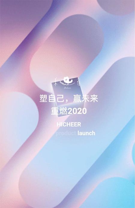 禾雀2020冬季新品发布会 给你带来不一样的体验