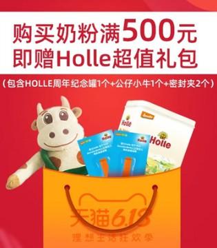 618年中购物盛典 Holle给你意想不到的优惠