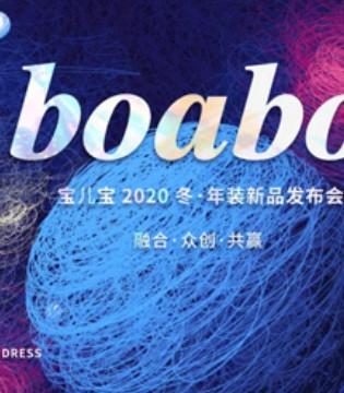 boabo 2020冬糖果宇宙新品发布会圆满落幕