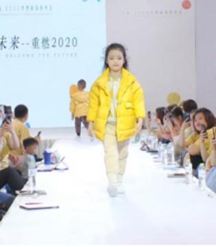 禾雀 2020冬季新品发布会圆满成功